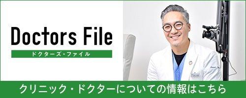 ドクターズファイルバナー